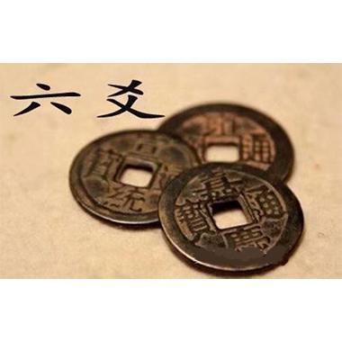 """闻道国学:六爻占卜中的""""八大规律"""""""